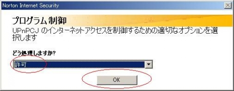 UPnPC_N006