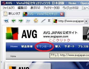 avg antivirusの入手1