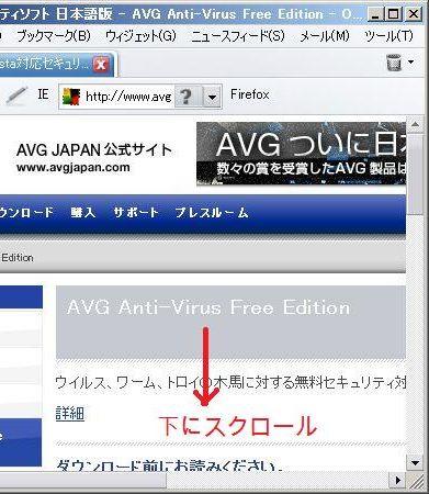 avg antivirusの入手3