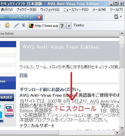 avg antivirusの入手4