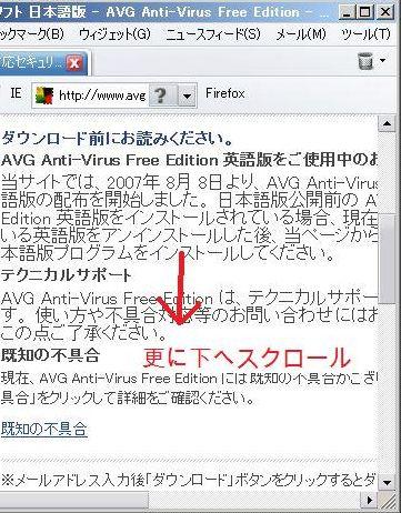 avg antivirusの入手5